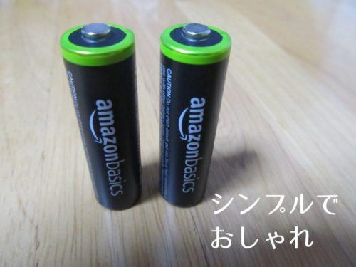 AmazonBasicsの電池はシンプルでおしゃれな外観