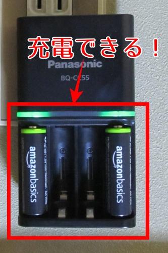 Amazonベーシックの充電池はエネループの充電器で使える!