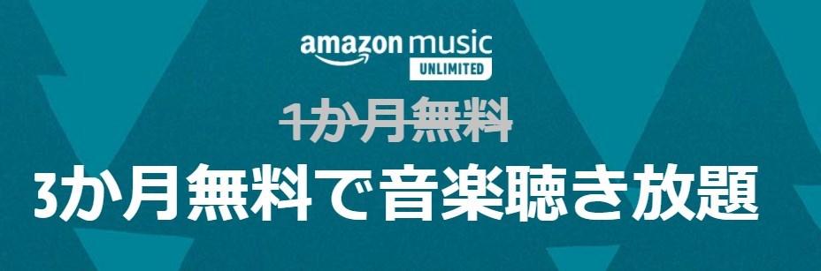 Amazon Music Unlimited が3ヶ月無料