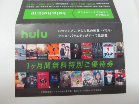 楽天ブックスで本を購入したらHulu1ヶ月無料特別ご優待券が入っていた