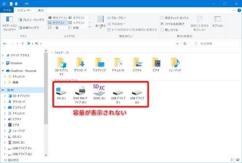 エクスプローラ PCの容量表示が消えた 解決法【Windows10 】