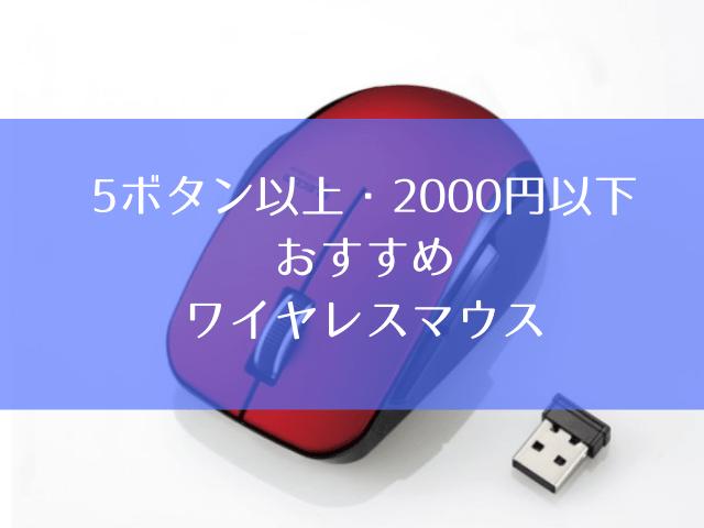 【ワイヤレスマウス】「2000円以下&5ボタン以上」のおすすめを超厳選!【無線マウス】