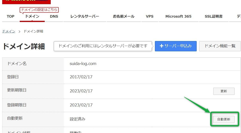 『自動更新』をクリック.jpg