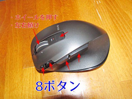 エレコムM-XGM20DLBKワイヤレスマウス