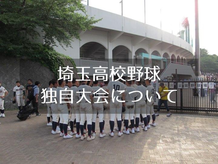 【独自大会】高校野球 埼玉県大会 2020について