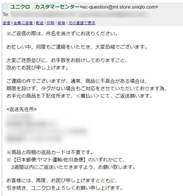 ユニクロからの回答メール