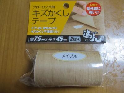 高森コーキ フローリング用 キズかくしテープ