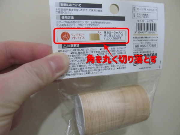 フローリングからテープがはがれないコツは、テープの角を丸くきること