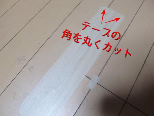 テープの角を丸くカットするとはがれない