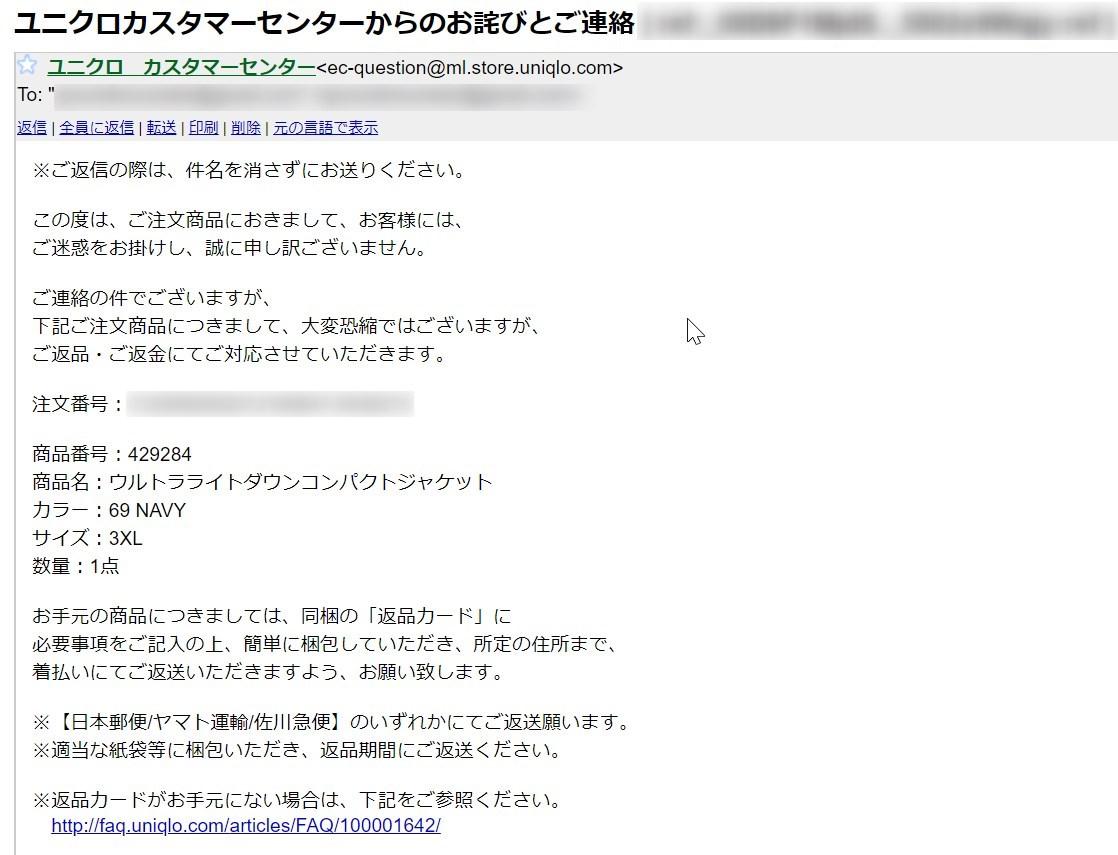 ユニクロからの返信メール