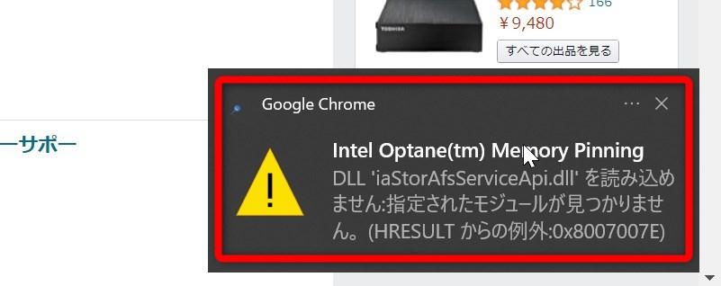 intel-optane-memory-pinning DLL iaStorAfsServiceApi.dll を読み込めません