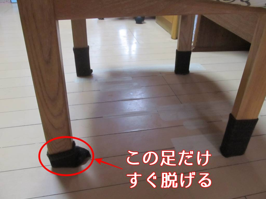 コジットイスの足カバー