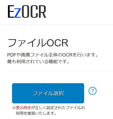 無料OCR:EzOCR