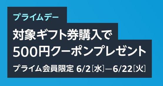 プライムデー500円クーポン