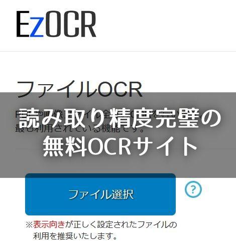 ブラウザから使える無料オンラインOCRサイト