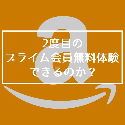 2度目のAmazonプライム無料体験はできるのか?