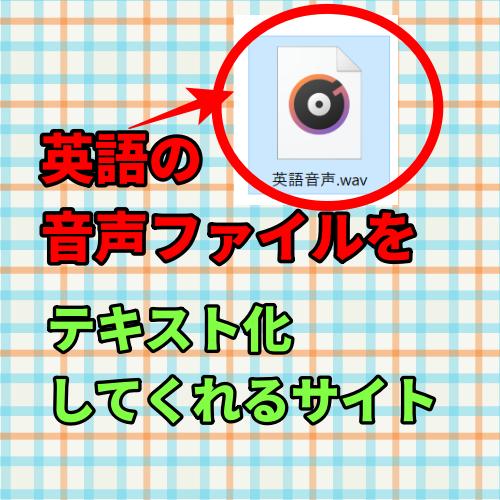 動画でしゃべってる英語を音声認識でをテキスト化してくれるサイト